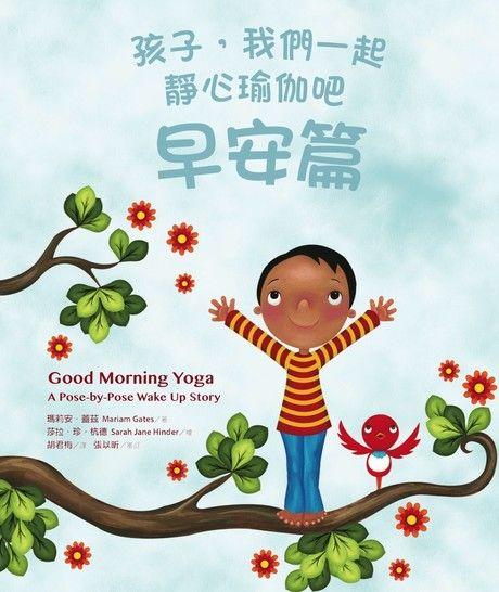 孩子,我們一起靜心瑜伽吧:早安篇