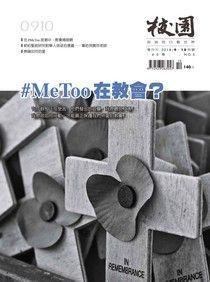 校園雜誌雙月刊2018年9、10月號:#MeToo在教會?