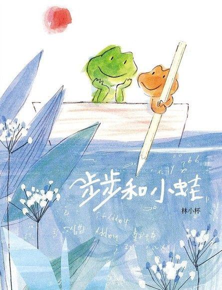 步步和小蛙