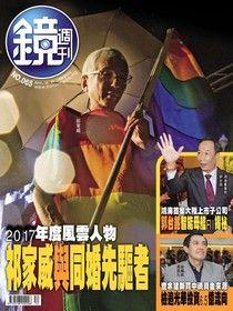 鏡週刊 第65期 2017/12/27