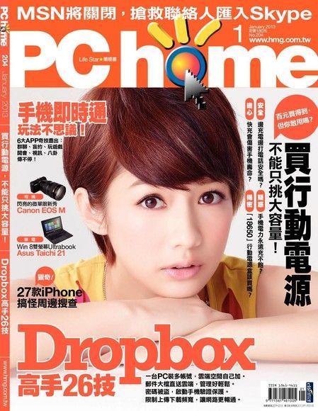 PC home 電腦家庭 01月號/2013 第204期