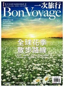 Bon Voyage一次旅行 02月號/2015 第35期