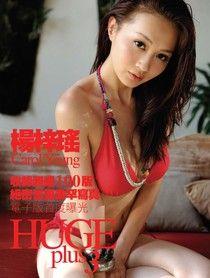 楊梓瑤《HUGE plus》峇里寫真集 Part.3
