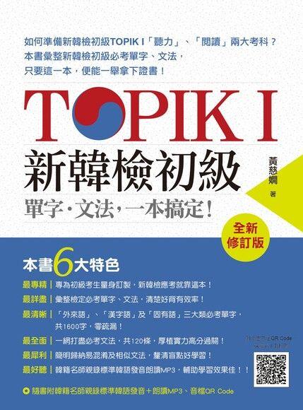 TOPIK I 新韓檢初級單字‧文法,一本搞定!