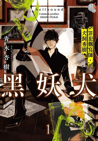黑妖犬 (1)