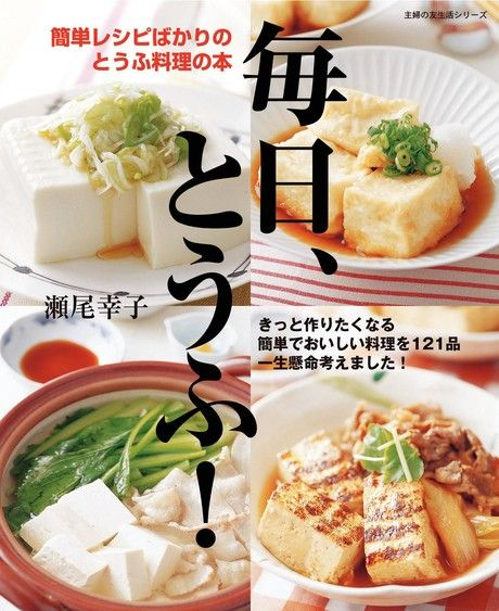 每天吃豆腐!(日文書)