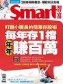 Smart 智富 07月號/2015 第203期