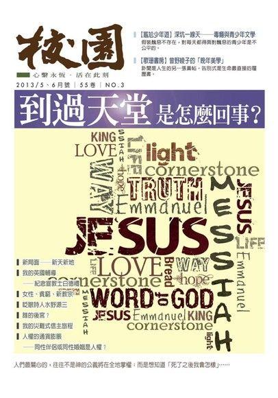 校園雜誌雙月刊2013年5、6月號:到過天堂是怎麼回事?