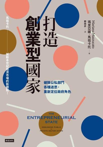打造創業型國家