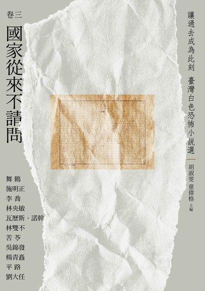 讓過去成為此刻:臺灣白色恐怖小說選 卷三 國家從來不請問