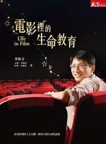 電影裡的生命教育