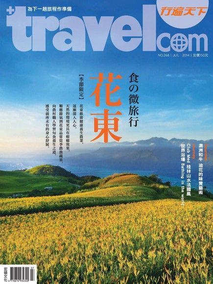 行遍天下旅遊雜誌 07月號/2014 第268期