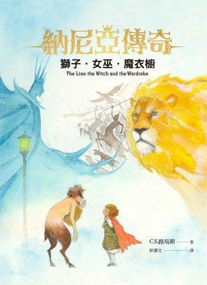納尼亞傳奇:獅子‧女巫‧魔衣櫥