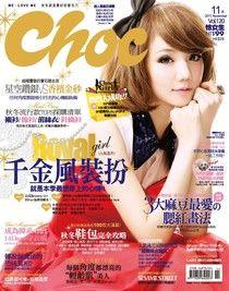 Choc 恰女生 11月號/2011 第120期