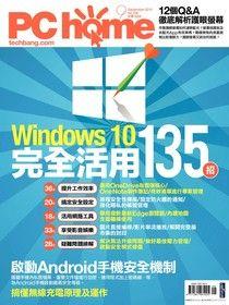 PC home 電腦家庭 09月號/2015 第236期