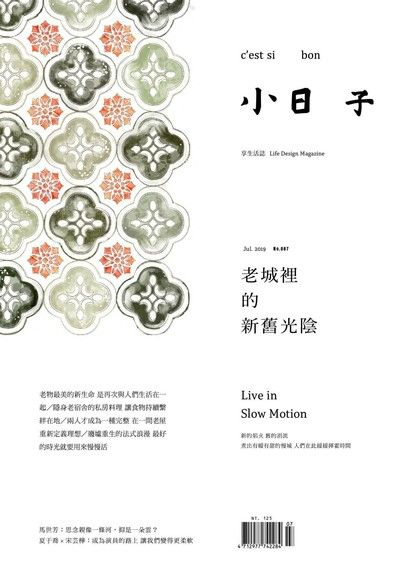 小日子享生活誌07月號/2019第87期
