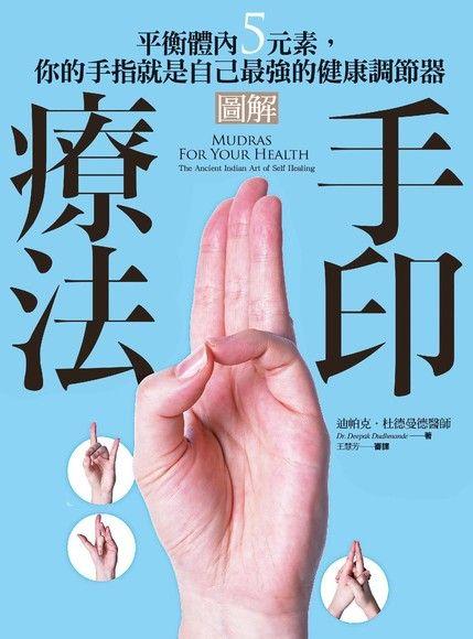 圖解手印療法: 平衡體內五元素,你的手指就是自己最強的健康調節器