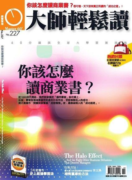 大師輕鬆讀227:你該怎麼讀商業書?