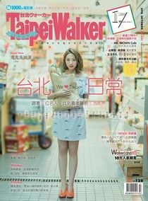 Taipei Walker 234期 10月號
