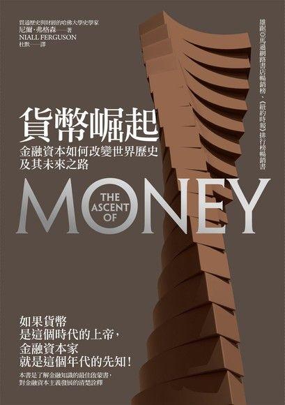 貨幣崛起:金融資本如何改變世界歷史及其未來之路(平裝)