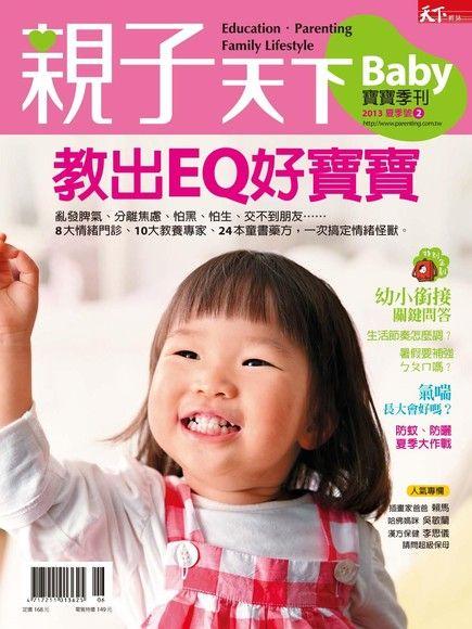 親子天下Baby寶寶季刊 夏季號/2013 第2期