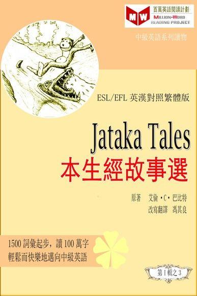 Jataka Tales本生經故事選(ESL/EFL 英漢對照繁體版)
