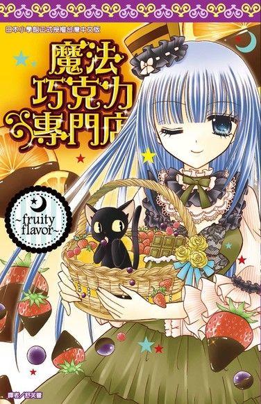魔法巧克力專門店~fruity flavor~(全)