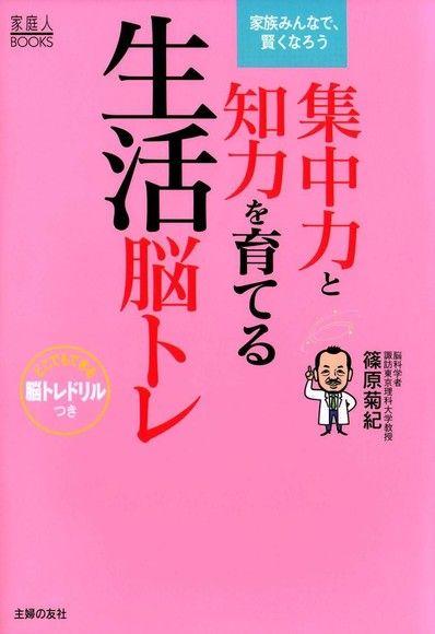 培養集中力及智力的生活大腦訓練(日文書)