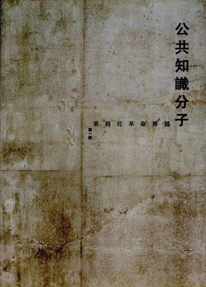 公共知識分子 No.01