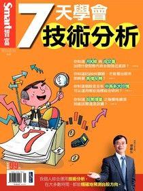 Smart 智富 密技 No.67:7天學會技術分析