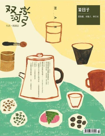 双河彎 生活.閱讀誌 2014年3月號
