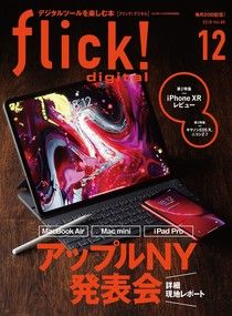 flick! 2018年12月號 Vol.86 【日文版】