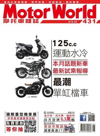 摩托車雜誌Motorworld 06月號/2021 第431期