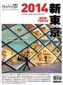 Bon Voyage一次旅行 09月號/2013 第19期