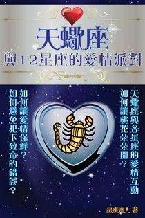 天蠍座 與12星座的愛情派對