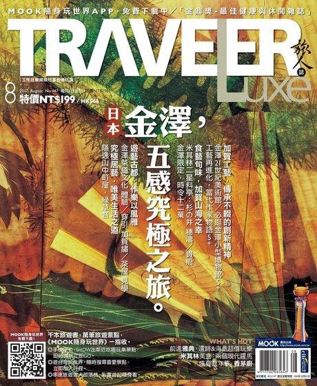 TRAVELER luxe旅人誌 08月號/2017 第147期