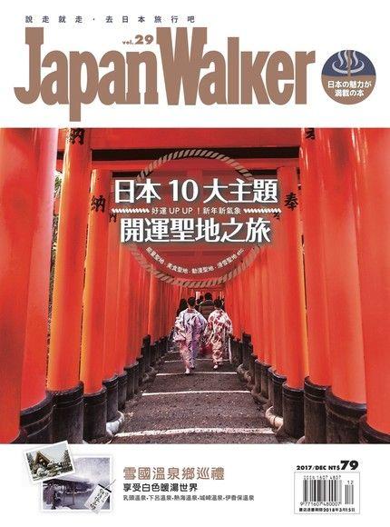 Japan Walker Vol.29 12月號