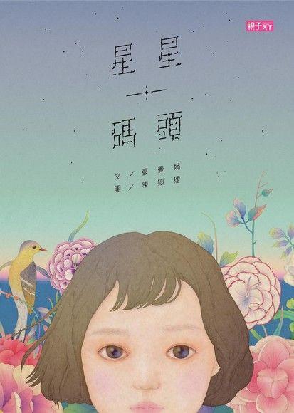 張曼娟文學繪本01:星星碼頭
