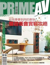 PRIME AV 新視聽 08月號/2013年 第220期