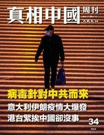 真相中國周刊 2020.3月號/第34期