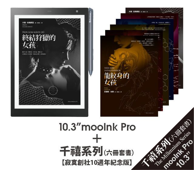 mooInk Pro +《千禧年系列套書(六冊)》套組
