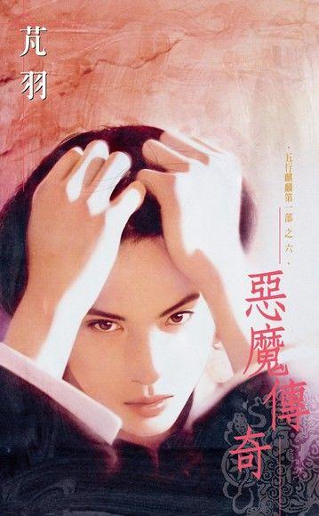 惡魔傳奇~五行麒麟第一部之六(2007版)