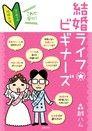 婚姻生活新鮮人(日文書)