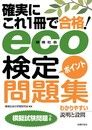 eco(環境社會)檢定題庫(日文書)