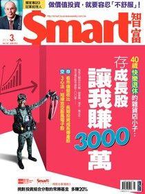Smart 智富03月號/2014 第187期