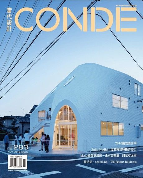 CONDE當代設計雜誌 11月號/2016 第283期
