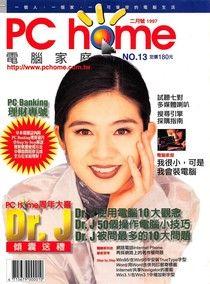 PC home 電腦家庭 02月號/1997 第013期