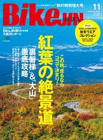 BikeJIN/培倶人 2018年11月號 Vol.189 【日文版】