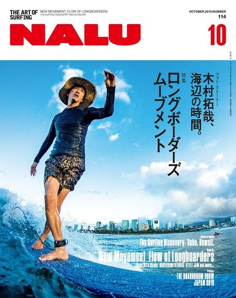 NALU 2019年10月號 No.114 【日文版】