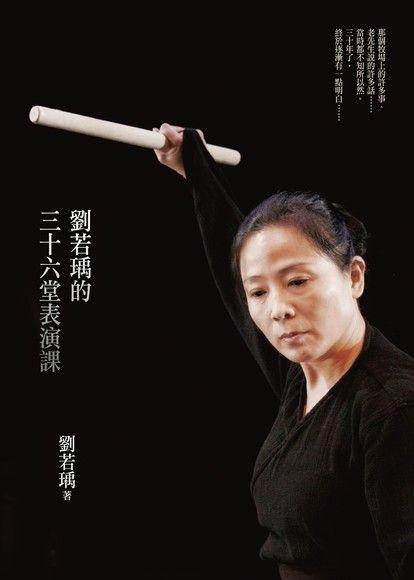 劉若瑀的三十六堂表演課(平裝)